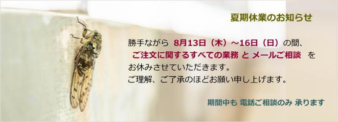 2020夏期休業お知らせ