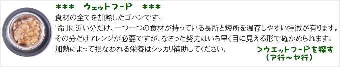 ニンナナンナ厳選 ドッグウェットフード(ア行~ヤ行)