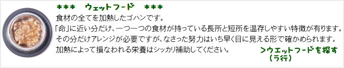 ニンナナンナ厳選 ドッグウエットフード(ラ行)