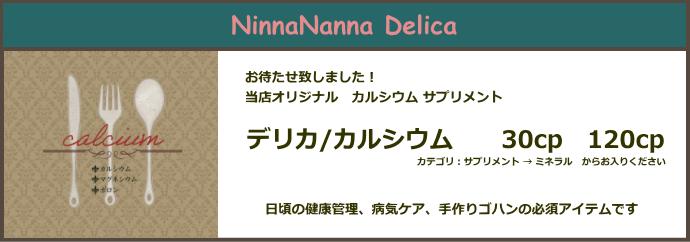 ニンナナンナ デリカ/カルシウム