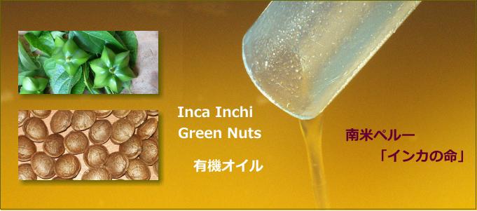 グリーンナッツオイル