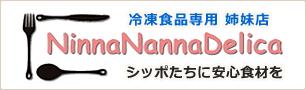 冷凍食品専用 姉妹店 NinnaNannaDelica シッポたちに安心食材を