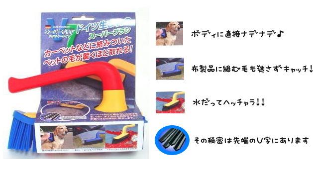 究極のお掃除グッズ/V7スーパーブラシ/使い方