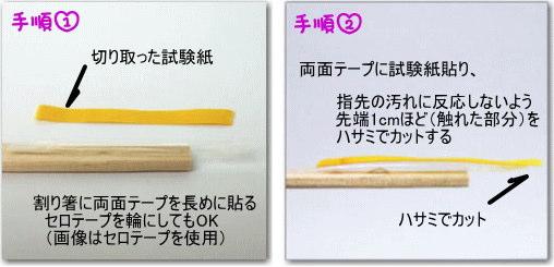 リール型pH試験紙/トイレ中に直接受ける場合の使い方