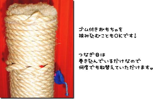 キャットタワー取替え用/サイザル麻ロープ