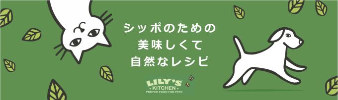 リリーズキッチン/ブランド紹介