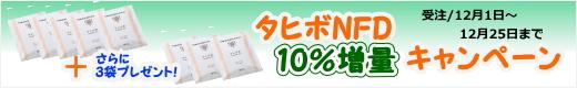 タヒボ増量キャンペーン!!