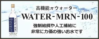 高機能πウォーター WATER-MRN-100 強制給餌や人工補給に非常に力価の強いお水です