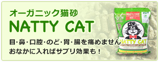 オーガニック猫砂 NATTY CAT 目・鼻・口腔・のど・胃・腸を痛めません お腹に入ればサプリ効果も!