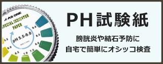 PH試験紙 膀胱炎や結石予防に自宅で簡単にオシッコ検査